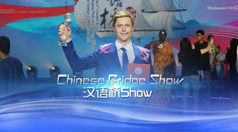 汉语桥show 第06期