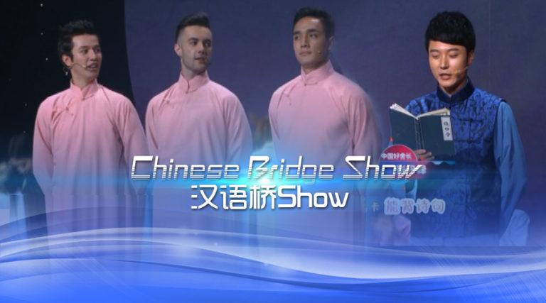 汉语桥show 第07期
