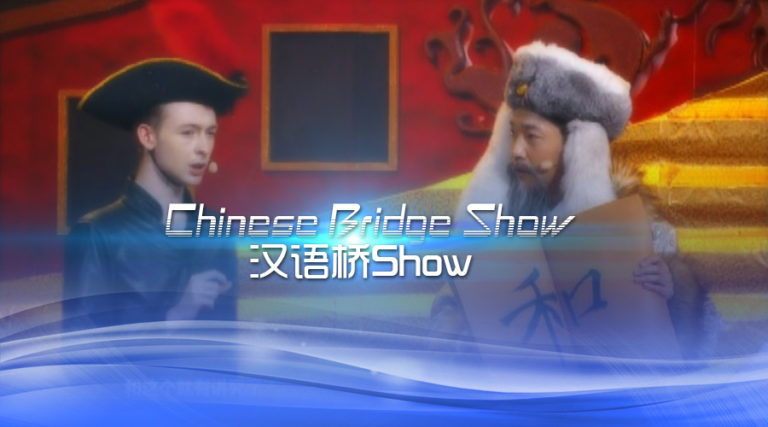 汉语桥show 第01期