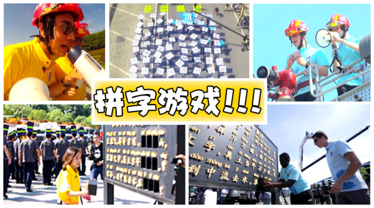 汉语桥show 第11期