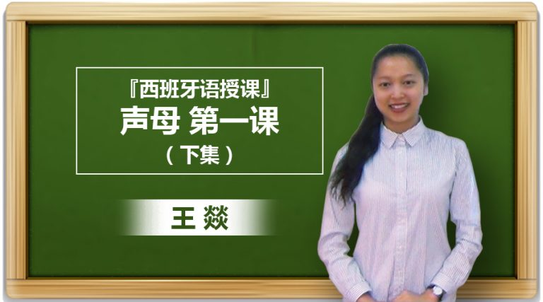 声母第一课 西语(下)