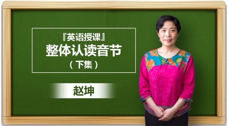 整体认读音节 赵坤 英语(下)