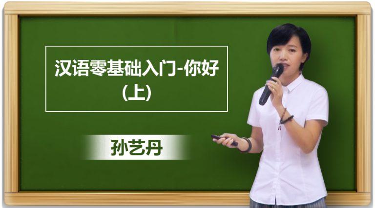 汉语基础入门 你好(上)