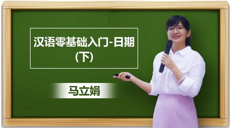 汉语基础入门 日期(下)