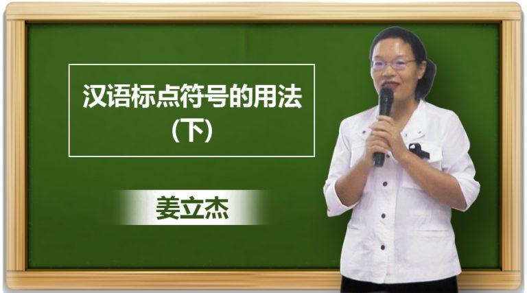 汉语标点符号的用法(下)