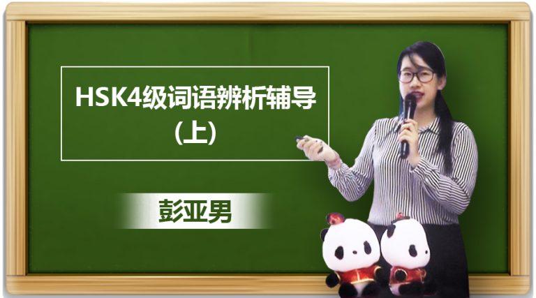 HSK4级词语辨析辅导 彭亚男(上)