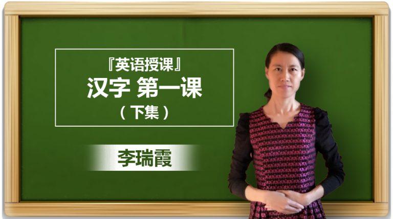 汉字课堂 第一课 英语(下)