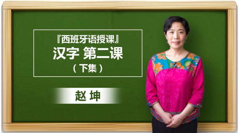 汉字课堂 第二课 西语(下)