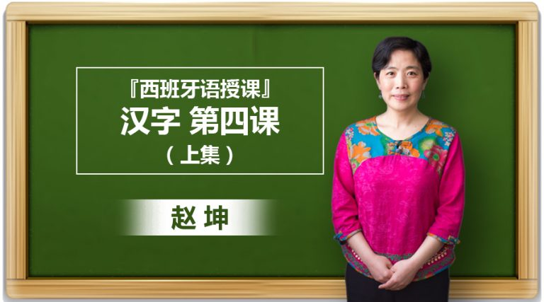 汉字 第四课 西语(上)