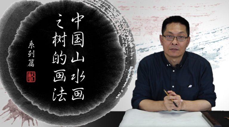 第13期 中国山水画之树的画法
