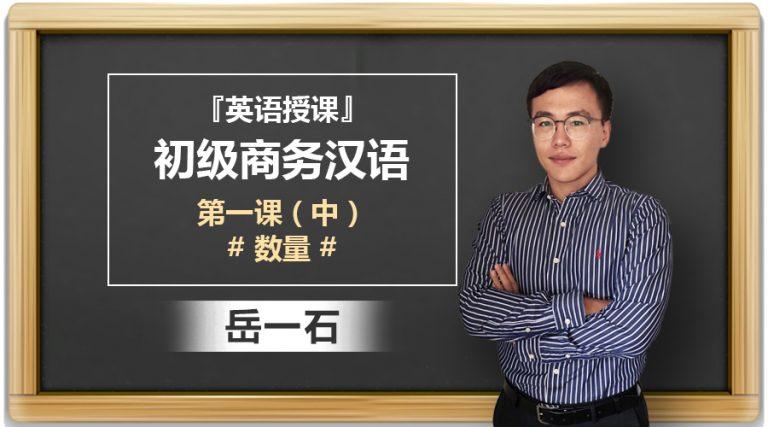 02 初级商务汉语 英语 第01课 中