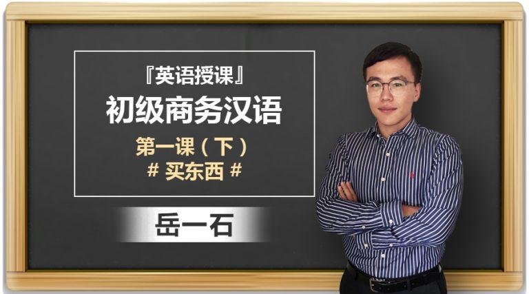 03 初级商务汉语 英语 第01课 下