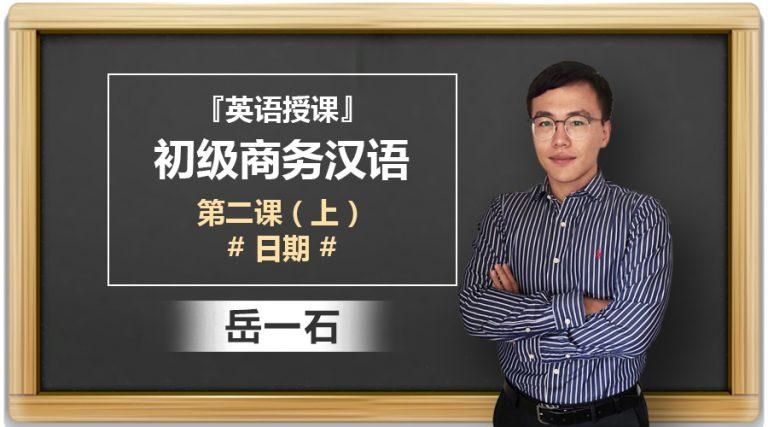 商务汉语 第二课(上)