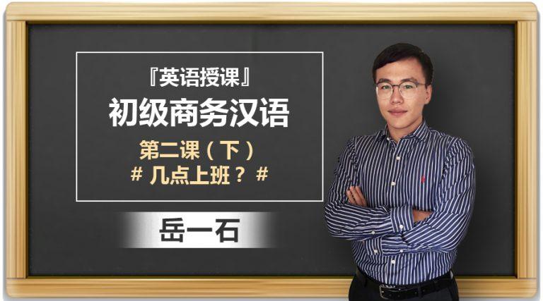 商务汉语 第二课(下)