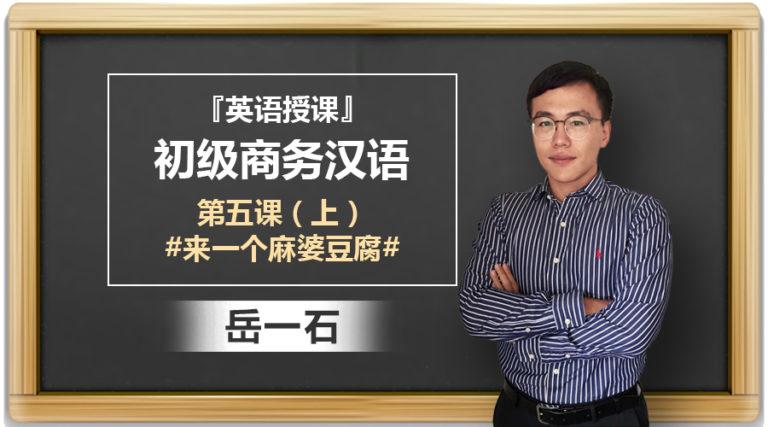 01 初级商务汉语 第五课(上)