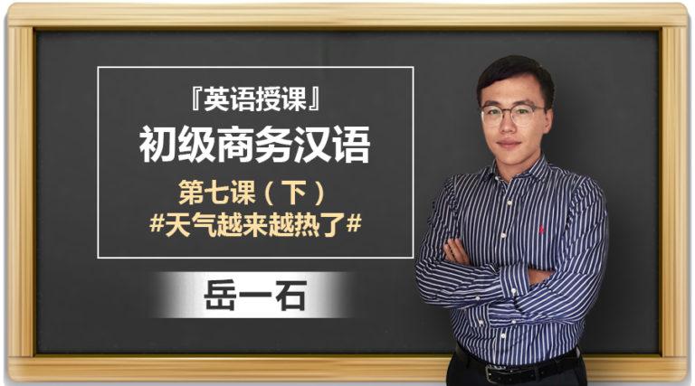 初级商务汉语第七课 (中)