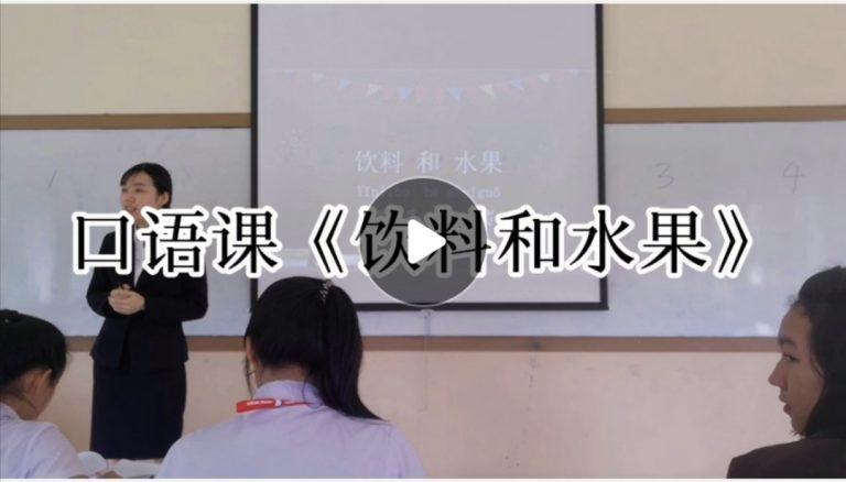 三等奖 初级汉语口语课《饮料和水果》