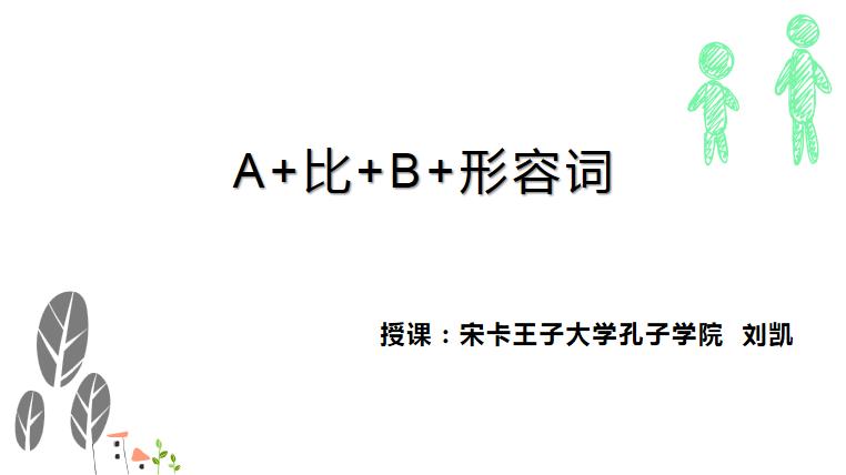 三等奖 A+比+B+形容词