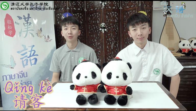 二等奖 轻松学汉语系列 请客